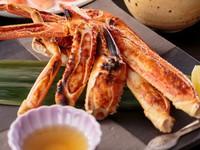 【冬期限定】蟹炙り焼付き★かわせみの宿かに祭プラン【海と山の味覚を満喫】