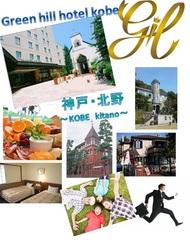 グリーンヒルホテル神戸