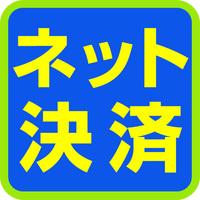 《事前決済/返金不可》カード決済限定◇9時チェックアウトで通常より500円OFF!朝食・普通車無料