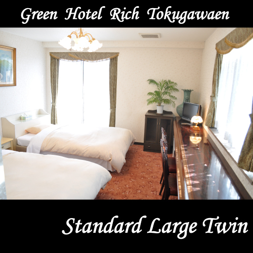 Standard Large Twin Room