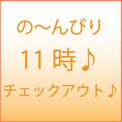 ★得々カップル 11時チェックアウト♪(2名様専用)★スタンダードシングル(ダブルベッド【1台】)!