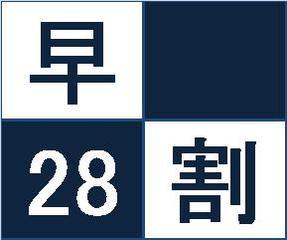 【さき楽】早割28(素泊まり)