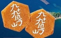 ≪佐世保銘菓≫『九十九島せんぺい』付プラン■朝食バイキング付■