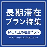 14泊以上の長期滞在がお得★ ※Wi−Fi接続無料※
