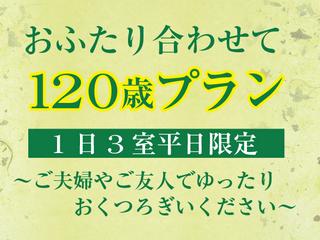 【平日1日3部屋限定!】お2人合せて120歳プラン☆2食付