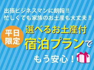 【平日限定】!大阪土産はコレで大丈夫☆選べるお土産付宿泊プラン☆