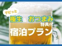 ■■極うま・プラン■■〜極生&おつまみ(缶ビール)付〜