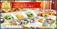 【みんなでカンパイ!広島県】ホテルでゆっくり♪24時間ロングステイ≪選べる朝食付き≫