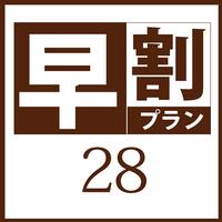 【さき楽28】素泊り〜28日前までのご予約でお得にSTAY♪