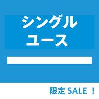シングルユースプラン★ホテル駐車場は1000円/予約制・近隣にコインパーキング有