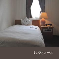 部屋数限定◆Winter キャンペーン◆素泊まり♪【現金特価】
