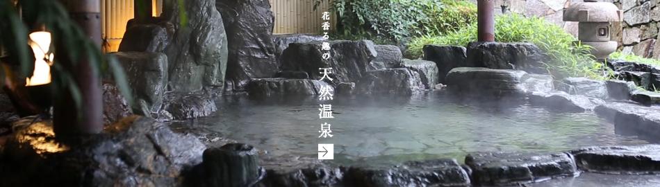 風呂バナー