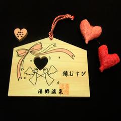 【二人でゆったり♪】湯郷温泉★咲くLOVEプラン