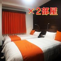 《禁煙》◇エコノミーツインルーム×2部屋◇2室で30平米