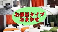 お部屋おまかせ 【朝食付】オンラインカード決済 1泊限定
