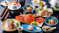 【かに会席】まるごと一杯蟹の姿盛りなどかに料理満喫「デラックス蟹会席 雪の舞」