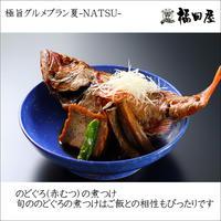 【私、料理長草野が選びました】長崎和牛しゃぶしゃぶと厳選素材の極旨グルメプラン夏