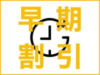 【さき楽28】28日前までがお得◆おひとり様550円引き!湯山会席(露天風呂付客室)