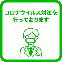 ◎1室3,500円〜★頑張ろう日本!みんなで頑張れば、大丈夫!期日限定室数★緊急設定【軽朝食付】