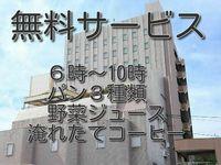 【楽天スーパーSALE】5%OFF太田駅徒歩5分 無料駐車場完備の便利なシティホテル