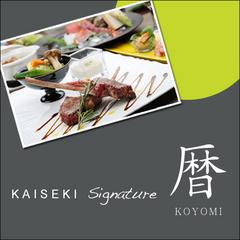 【スタンダード】月替わりのお献立でご用意するシグネチャーKAISEKI「暦」KOYOMI