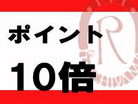 【ポイント10倍】ポイントザクザクパンダフル♪部屋数限定プラン禁煙室