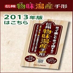 【物味湯産手形】で 長野県 ドライブ 周遊体験 温泉 ご宿泊プラン