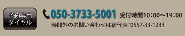 源泉と離れのお宿 月電話番号