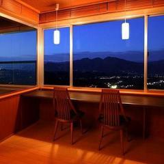 とっておきの1日…最上階の贅沢…眺望の貴賓室プラン