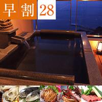 【さき楽28】 ≪露天風呂付客室/NABURA&新客室/潮騒・夕凪≫ 1名2,000円引!