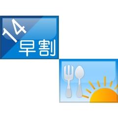 【信州朝ごはん】WEB限定【早割14+朝食付】プラン 14日以上前予約でお得に宿泊!【さき楽】