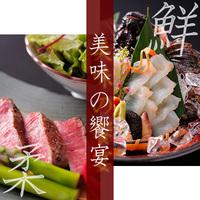 """■美味の饗宴料理■""""欲張りグルメさん""""のための「お肉&お魚」饗宴料理♪ <GW限定>"""