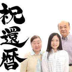 """◆年祝限定!ご長寿お祝いプラン◆""""宮島で家族水入らずの親孝行旅行""""家族の笑顔溢れる3大特典付き♪"""