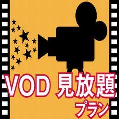 【VOD100タイトル以上見放題】【出張応援】領収書にはVOD利用は記載無し!ビジネスマンにオススメ