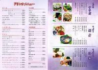【夕食付】館内2F「つだや」の3000円お食事券+おまけ付きでお腹満足☆朝の軽食サービス付