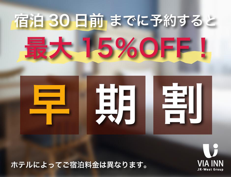 【30日前まで予約】 「限定」 宿泊プラン (朝食付き)