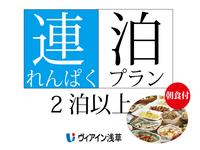 【期間限定・連泊限定】テレワーク応援プラン(朝食付き)