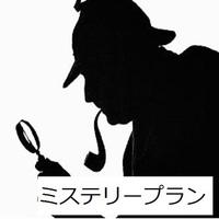 当日限定!!!【ミステリープラン】チェックイン時のお楽しみ♪ (食事無し)