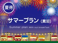 【ファイナルサマーバーゲン】夏の浅草巡りプラン(食事無し)