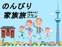 【のんびり家族旅】12時チェックアウト(朝食付き)