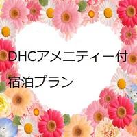 【レディースプラン】お疲れの夜はお肌とこころにやすらぎを☆DHCアメニティ付き(朝食付き)