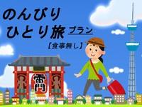 【のんびりひとり旅】12時チェックアウト(食事無し)