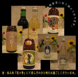 【平日限定】☆花々亭夕食付☆冷麺!地酒!盛岡堪能プラン
