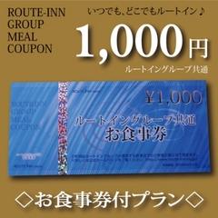 ☆ルートイングループレストランで使用できる共通お食事券☆(1000円分)付きプラン