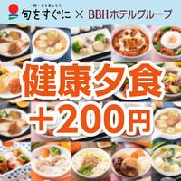 【朝食・夕食付】「旬すぐブランド」健康夕食がなんとツーコイン(200円)!!
