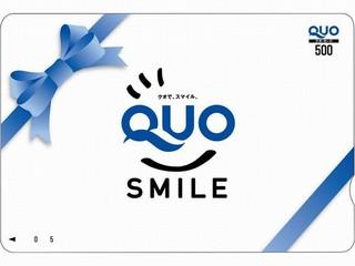 ミネラルウォーター!12時チェックアウト!有料チャンネル見放題!QUO500円分付き!特典つきプラン