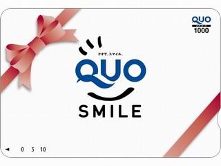 【出張応援】QUOカード1000円分付きプラン(軽朝食サービス)