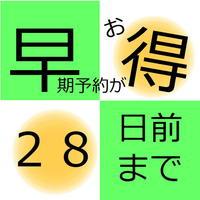 【早期予約/食事なし】さき楽★28日前までお得!札幌駅すぐ目の前♪