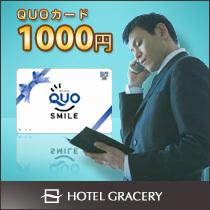 【出張中のプチお小遣い】QUOカード1000円付き♪コンビニ1分&駅1分/食事なし