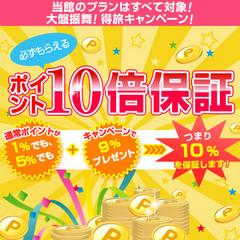 得旅キャンペーンエントリーでポイント最大20%還元!直前予約に☆朝食付き